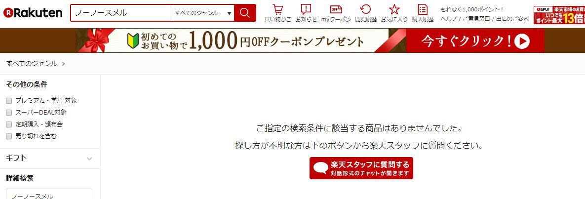 ノーノースメル(NO! NO! SMELL!) 楽天市場