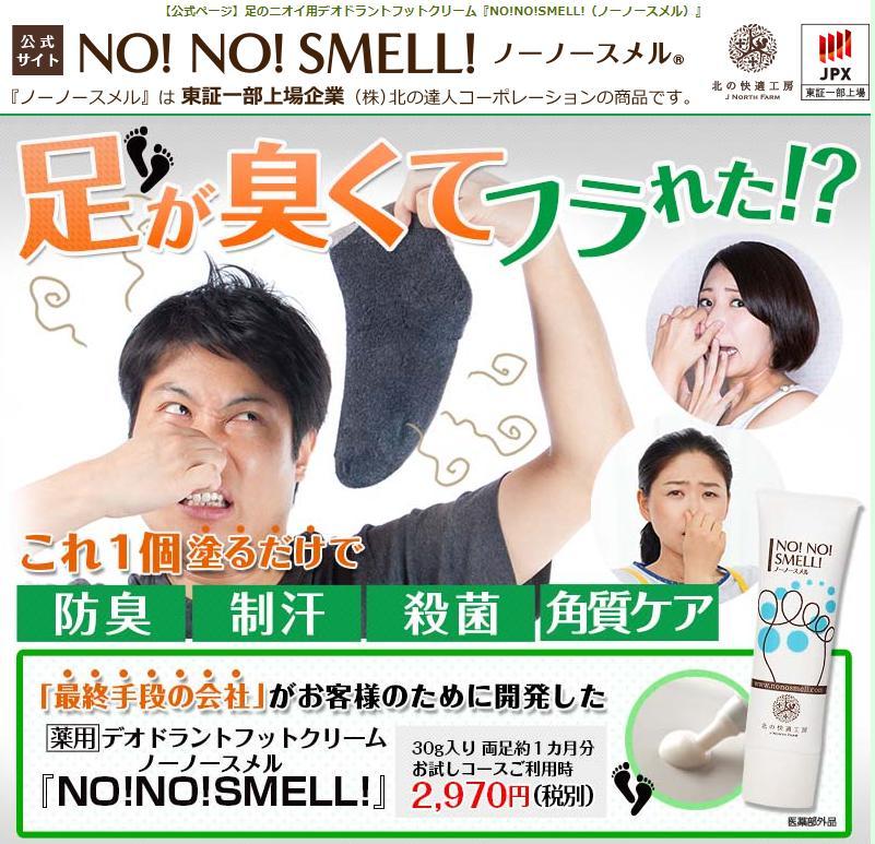 ノーノースメル(NO! NO! SMELL!) 公式サイトへ